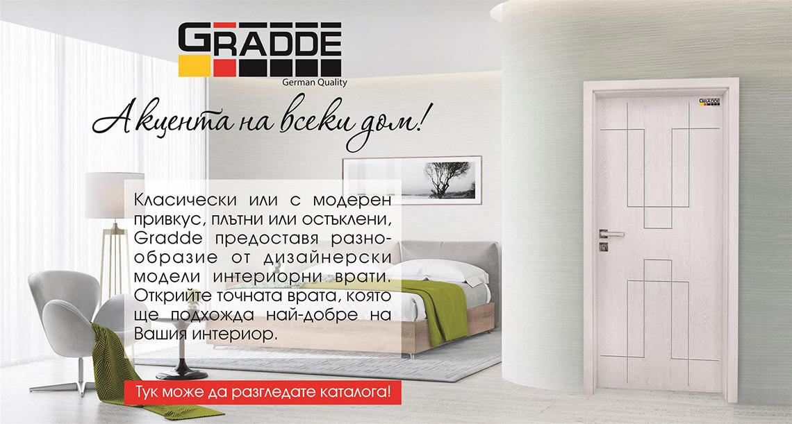 Врати Gradde каталог