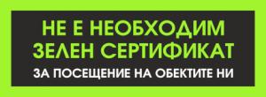 Врати Добрич - Зелен сертификат